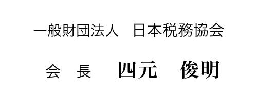 一般財団法人 日本税務協会 会長 四元 俊明