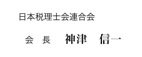 日本税理士会連合会 会長 神津 信一