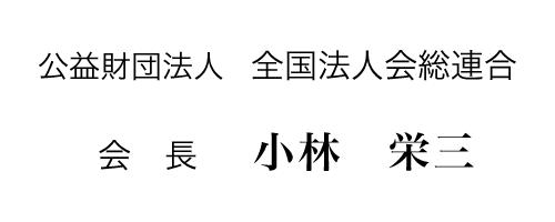 公益財団法人 全国法人会総連合 会長 小林 栄三
