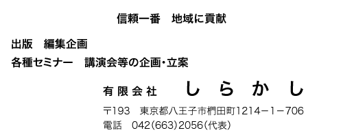 Shirakashi