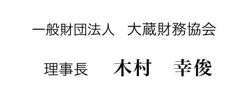 一般財団法人 大蔵財務協会 理事長 木村 幸俊